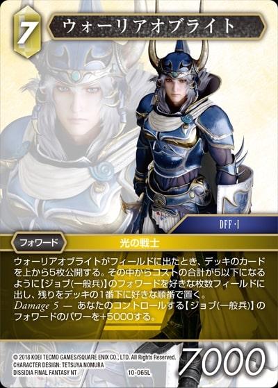 Opus X Final Fantasy FFTCG Opus 10 Refia 10-128L